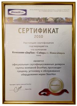 сертификат 2010м