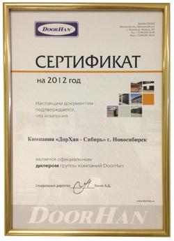 sertifikat-2012m
