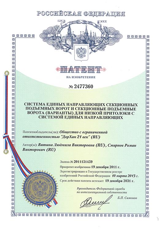 патент на ворота