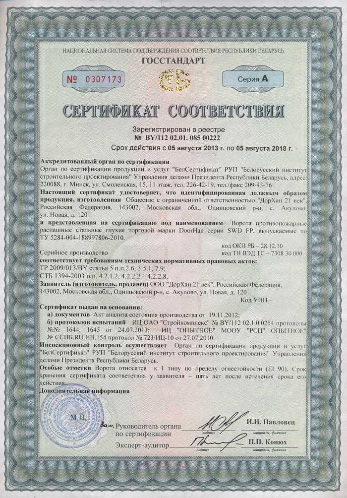 сертификат на противопожарные ворота