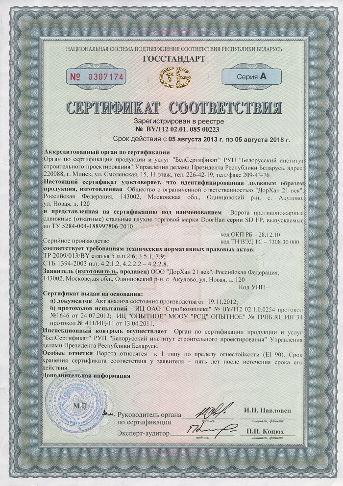 сертификат противопожарные