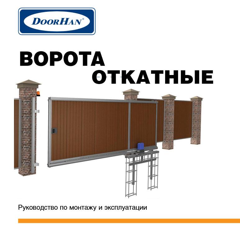 автоматические ворота doorhan инструкция по мо