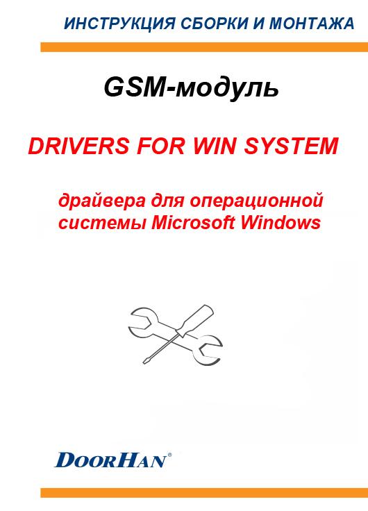 GSM драйвера