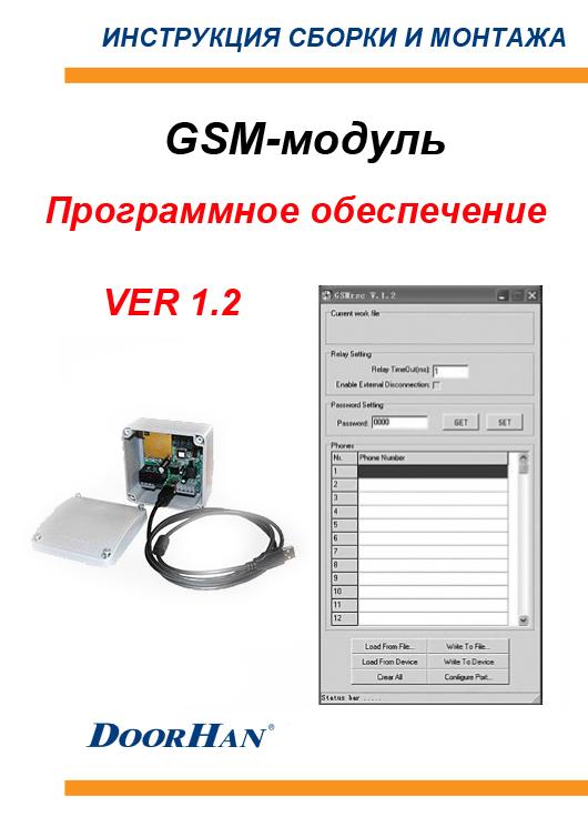 GSM программное обеспечение