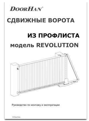 instruktsiya-sdvizhnyie-vorota-revolution