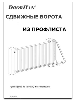 instruktsiya-vorota-iz-proflista