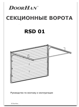 instruktsiya-vorota-rsd01