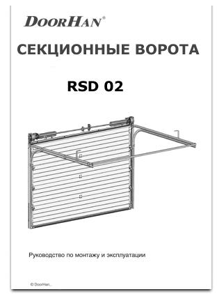 instruktsiya-vorota-rsd02