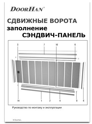 instruktsiya-vorota-sendvich-panel