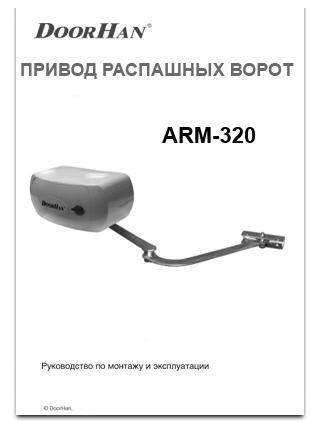 instruktsiya-arm-320