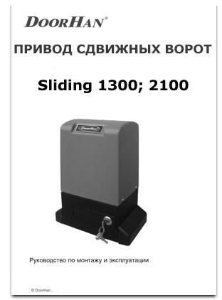 instruktsiya-sliding-1300-2100