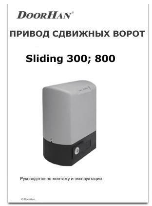 instruktsiya-sliding-300-800