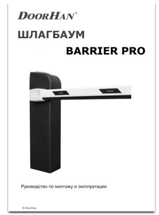 instruktsiya-barrier-pro