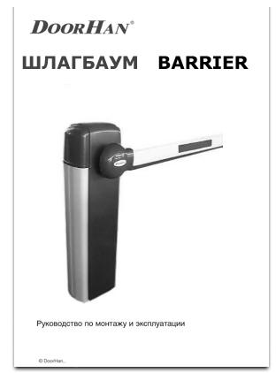 instruktsiya-shlagbaum-barrier