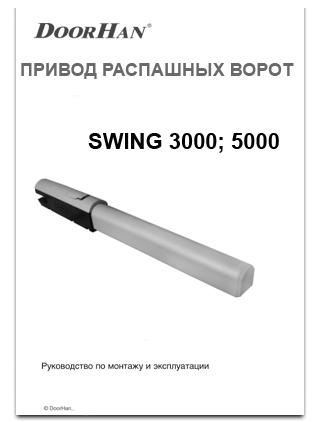 instruktsiya-vorot-swing
