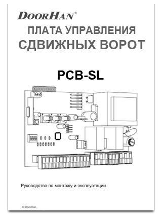 instruktsiya-plata-sdvizhnyih-vorot-pcb-sl