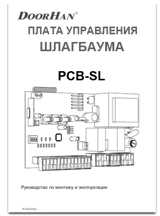 instruktsiya-plata-shlagbauma-pcb-sl