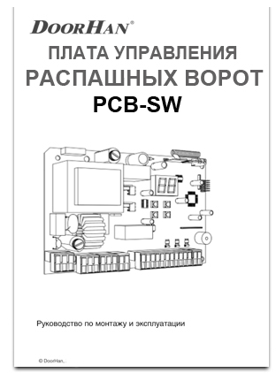 instruktsiya-platyi-pcb-sw