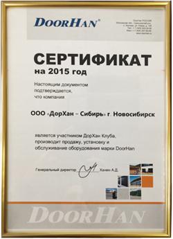 sertifikat-dorhan 2015