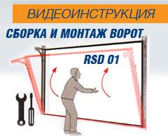 инструкция сборки и установки ворот