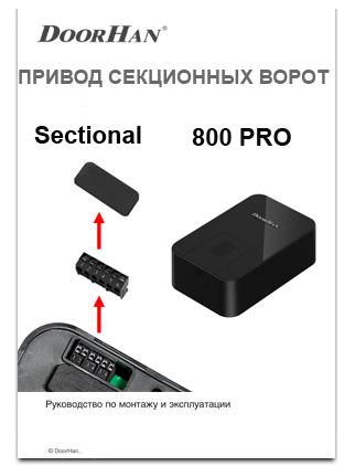 instruktsiya-sectional-800 pro