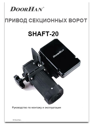 instruktsiya-shaft 20